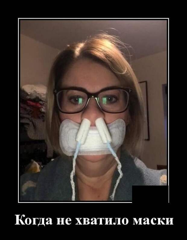 Демотиватор про медицинские маски