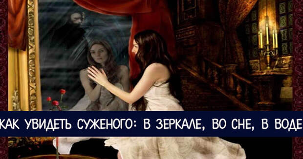 Как увидеть суженого: В зеркале, во сне, в воде