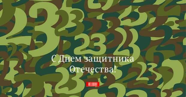 Студия Лебедева поздравила мужчин «С двадцать третьим!»