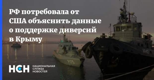 РФ потребовала от США объяснить данные о поддержке диверсий в Крыму