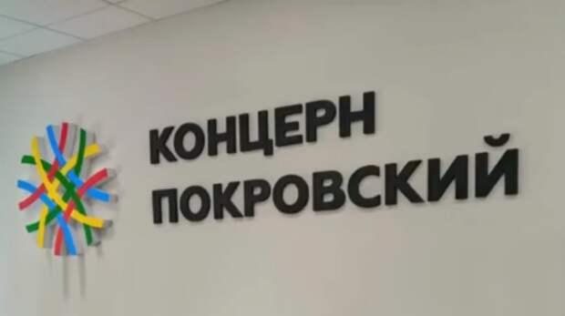 Вконцерн «Покровский» нагрянули силовики собысками