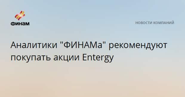 "Аналитики ""ФИНАМа"" рекомендуют покупать акции Entergy"
