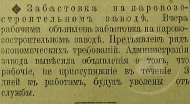 Этот день 100 лет назад. 27 (14) ноября 1912 года
