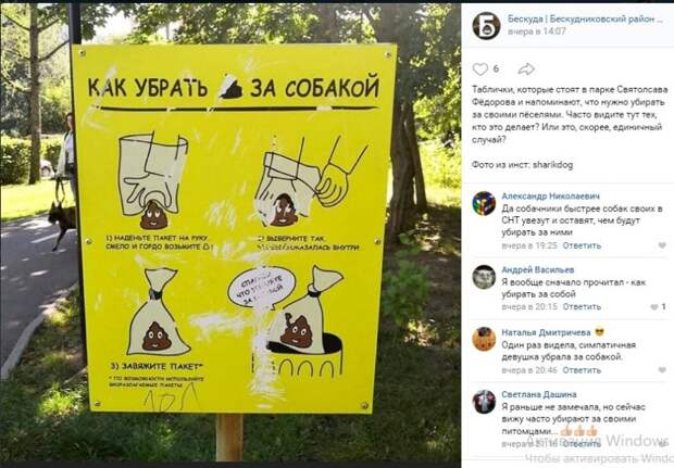 Фото дня: как убирать за собакой в парке Фёдорова