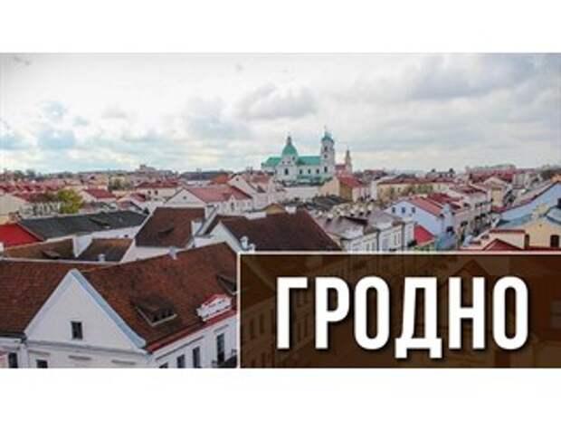 От Гродно ждут предательства Белоруссии