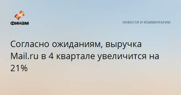 Согласно ожиданиям, выручка Mail.ru в 4 квартале увеличится на 21%