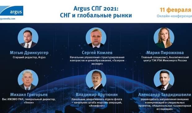 Онлайн-конференции «Argus СПГ 2021: СНГ и глобальные рынки» состоится уже 11 февраля