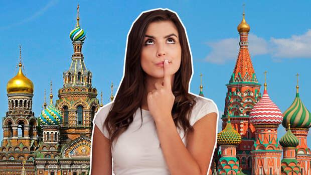 Угадайте, это Москва или Санкт-Петербург?