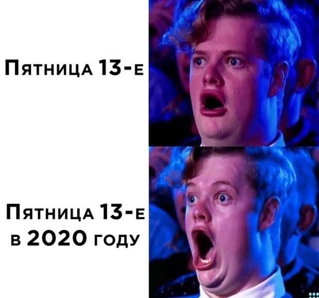 Пятница 13-е в 2020 году