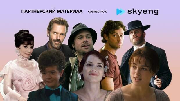 «Большой куш», «Красавица и чудовище», «Мои черничные ночи» и еще 7 фильмов, в которых актеры изменили свои акценты