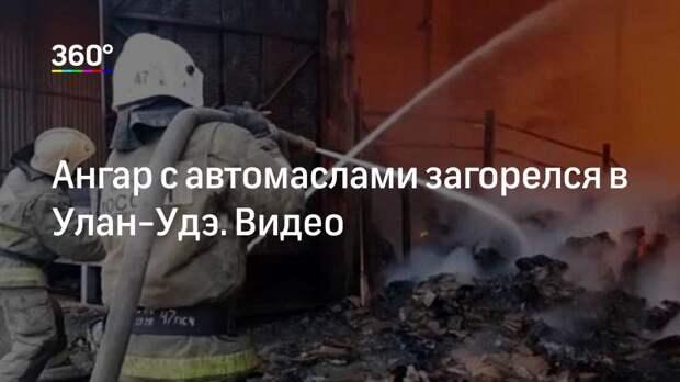 Ангар с автомаслами загорелся в Улан-Удэ. Видео