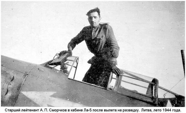 А. П. Сморчков в кабине Ла-5. Лето 1944 г.