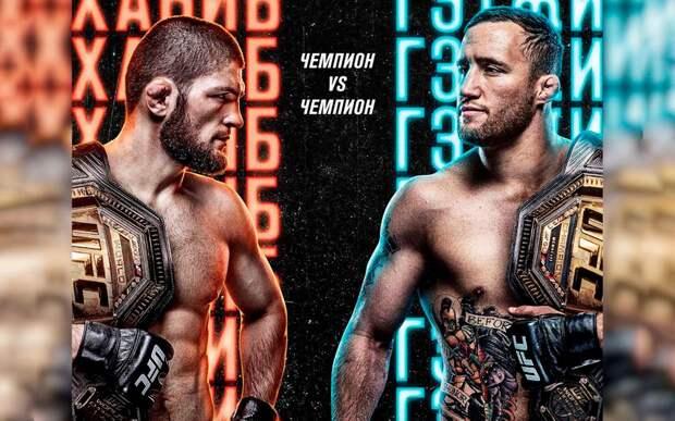 Хабиб — Гэтжи: представлен официальный постер UFC 254