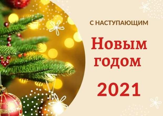 С наступающим Новым годом, дорогие друзья!