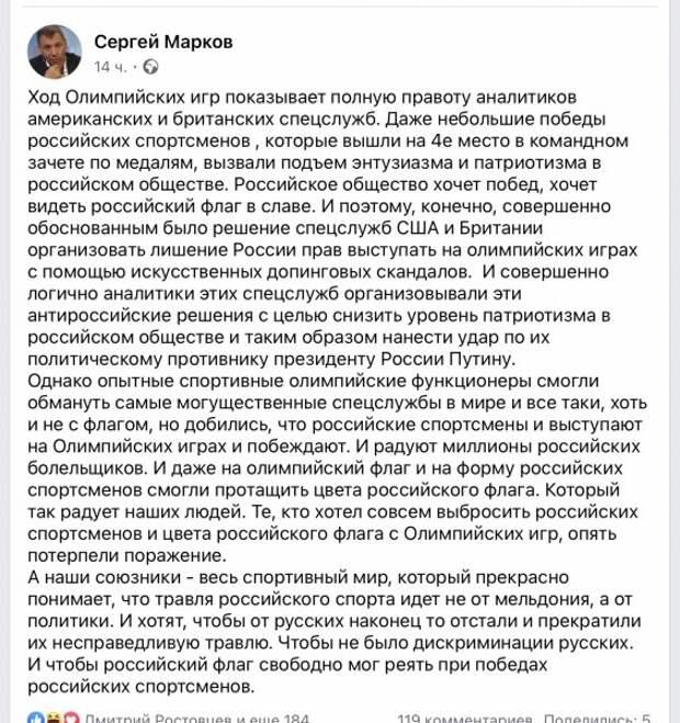 Сергей Марков про Олимпийские игры