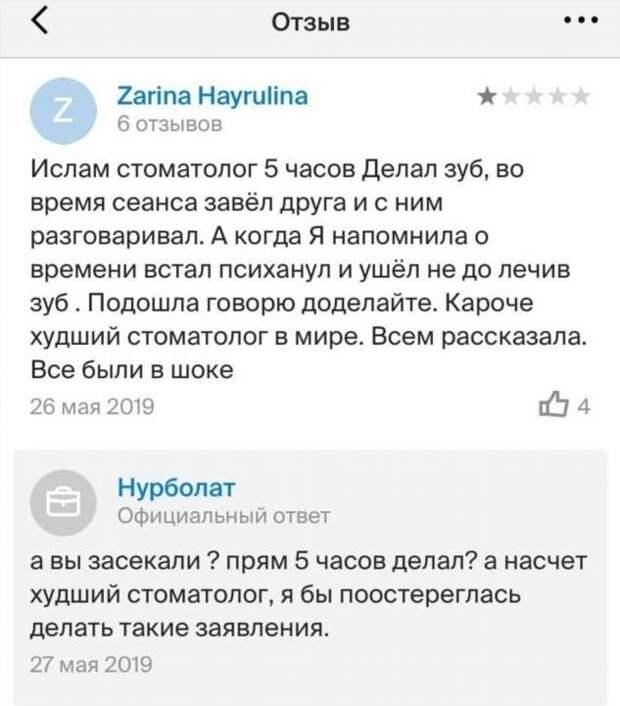 «Обоснуем за врача»: чумовые отзывы о быдло-стоматологии из Казахстана «Нурболат» (16 фото)