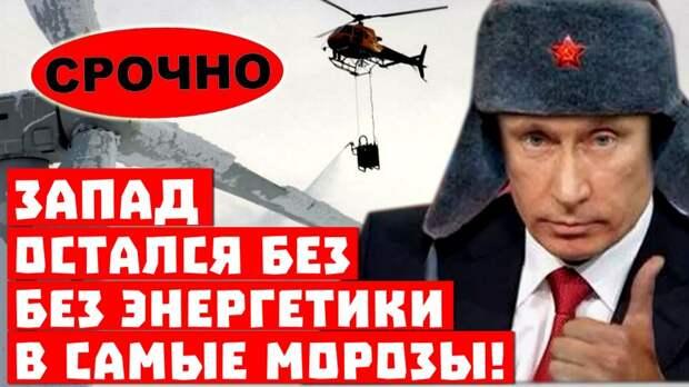 Техас, Украина и русские в трусах, когда за окном минус 40!