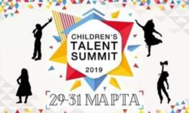 Общероссийский детский проект «Children`s Talent Summit-2019» стартует уже весной!
