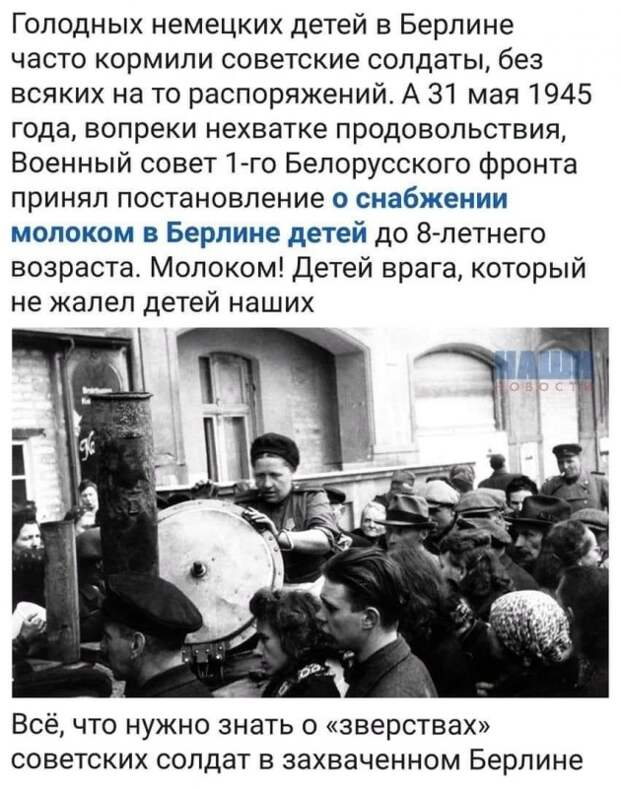 """Всё, что нужно знать о """"зверствах"""" советских солдат в захваченном Берлине"""
