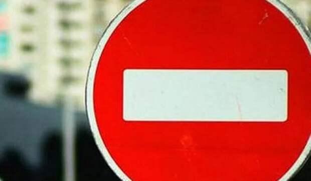 Под Севастополем перекроют дороги