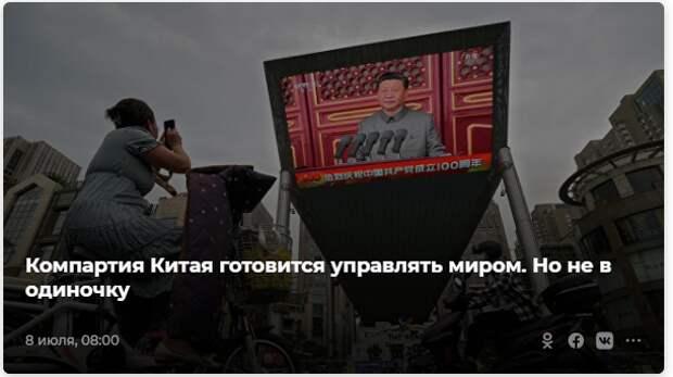 """Китай начинает """"трансформацию капитализма"""": у него есть главный союзник"""