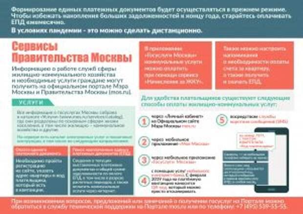 Формирование единого платежного документа в Москве будет осуществляться в привычном режиме