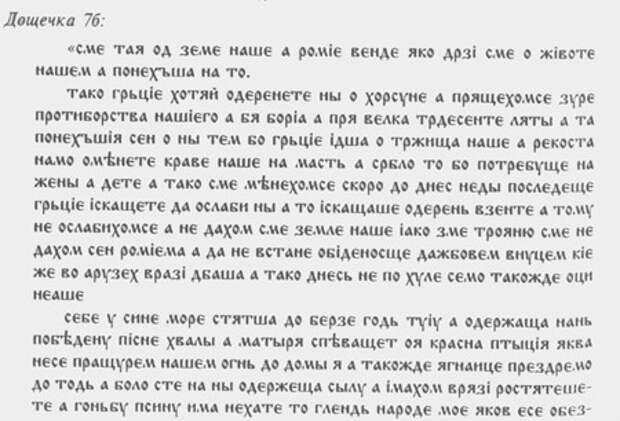 """И.Н. Данилевский. Попытки """"улучшить"""" прошлое: """"Влесова книга"""" и псевдоистории."""