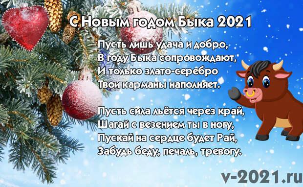 Поздравительные открытки на Новый год Быка 2021: красивые с пожеланиями