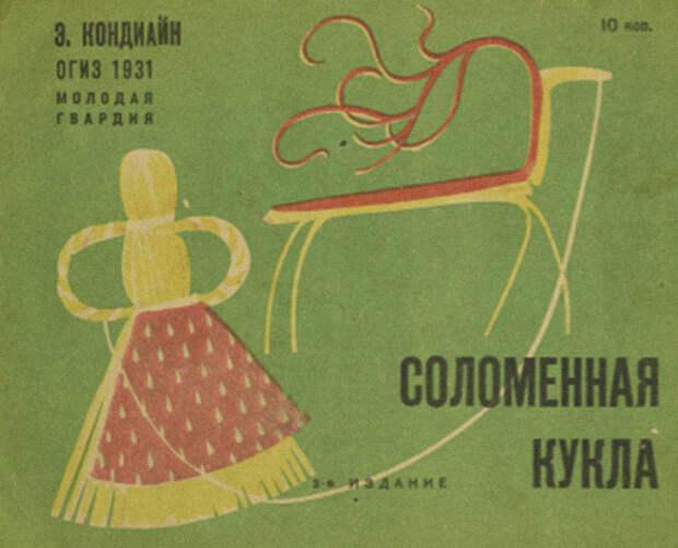 СССР —страна из спичек и желудей.