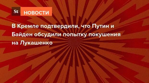 В Кремле подтвердили, что Путин и Байден обсудили попытку покушения на Лукашенко
