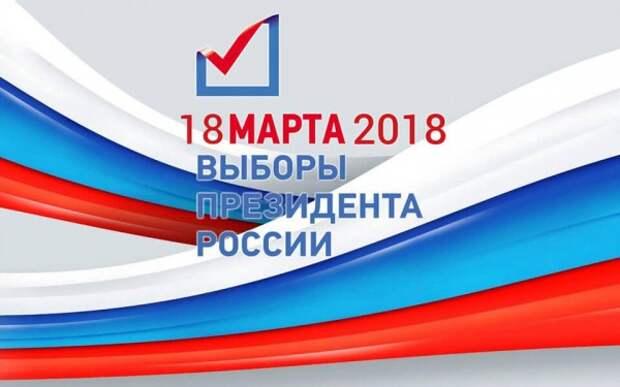 Какими будут выборы президента РФ?