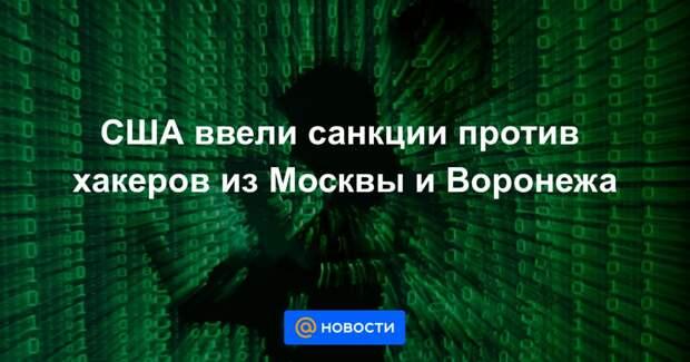 США ввели санкции против хакеров из Москвы и Воронежа