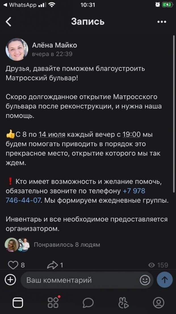 Поматросил и бросил: что происходит на многострадальном бульваре Севастополя