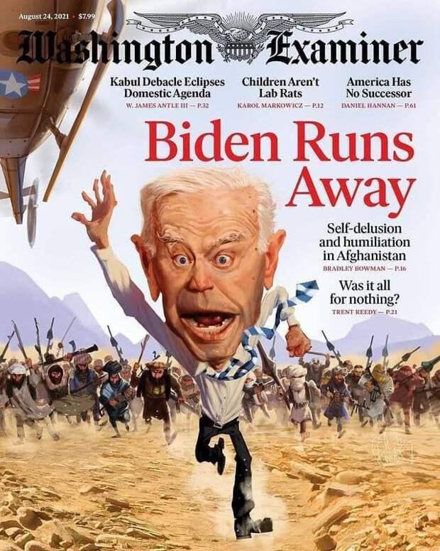 Рисунок дня. Байден бежит из Афганистана. В чем причина?