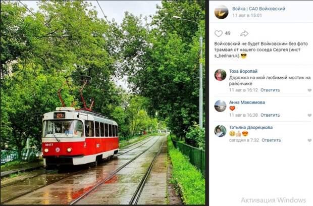 На трамвае через Войковский