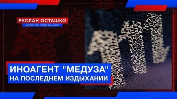 Антироссийский иностранный агент «Медуза» находится на последнем издыхании