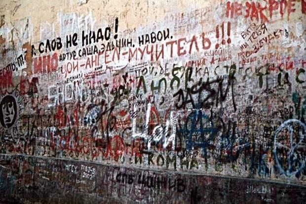 стена Цоя на московском Арбате