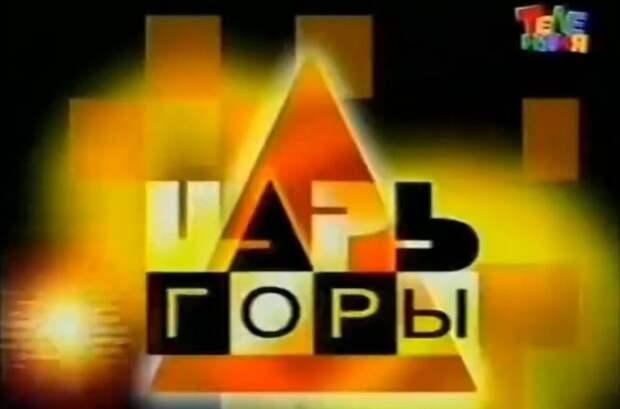 12. Царь горы СССР, юмор