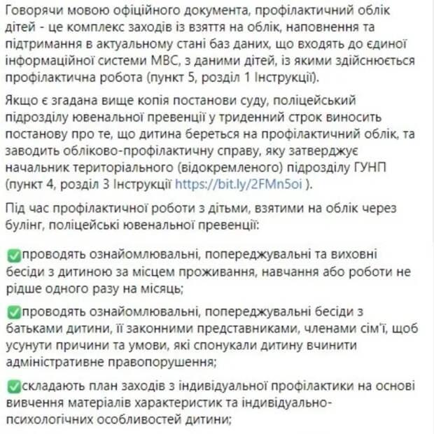 За буллинг украинским школьникам грозят постановкой на учет в полиции
