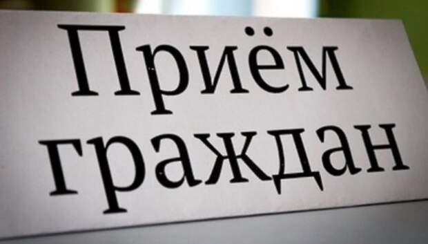 Замначальника УМВД по Подольску по охране порядка примет жителей в пятницу