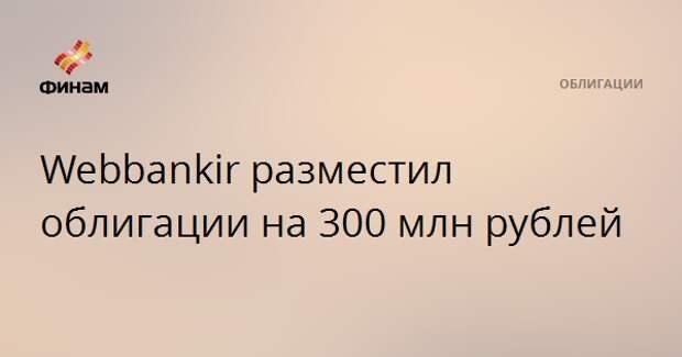 Webbankir разместил облигации на 300 млн рублей