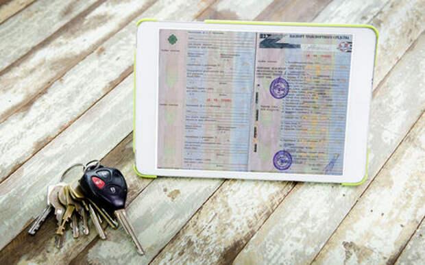 Электронный ПТС: закон вступил в силу, но новые документы не выдают