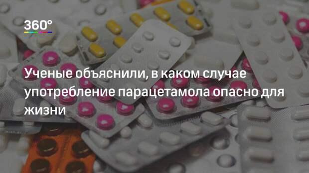 Ученые объяснили, в каком случае употребление парацетамола опасно для жизни