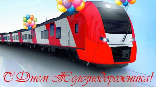 Уважаемые работники железнодорожного транспорта!