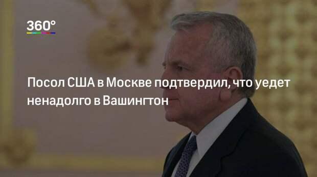 Посол США в Москве подтвердил, что уедет ненадолго в Вашингтон