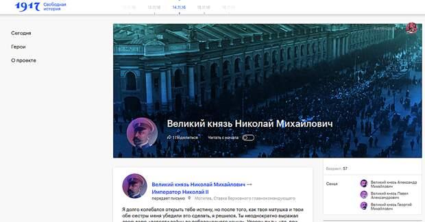 Личный профиль Николая Михайловича на ресурсе «1917 Свободная история»