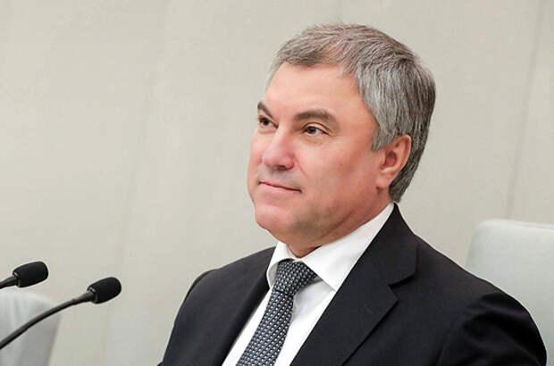 Володин объяснил задержку с отъездом посла США