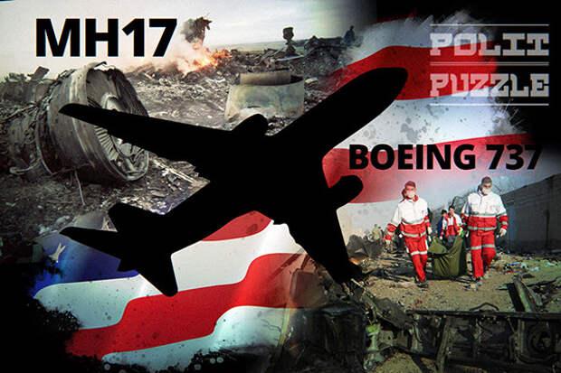 Натурный эксперимент Антипова губит Запад в деле MH17