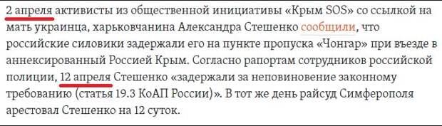 Александр Роджерс: О террористах из так называемого «меджлиса»