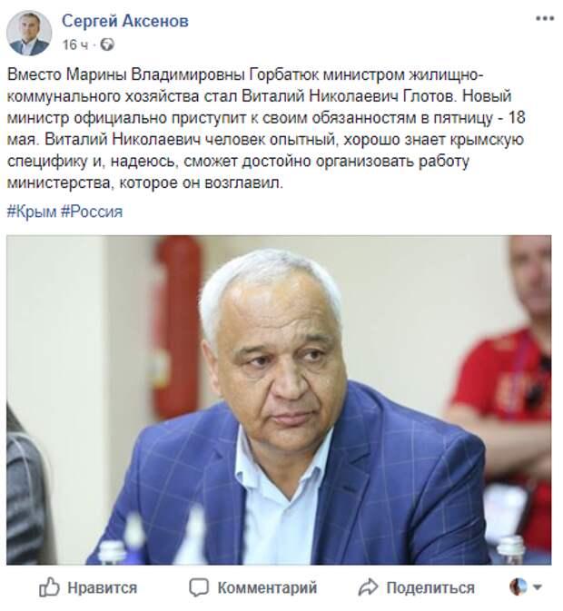 Курировать ЖКХ в Крыму будет новый министр